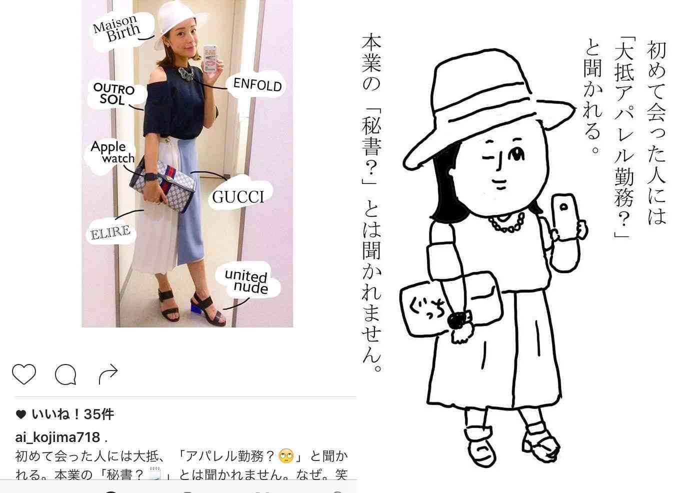 小島よしおがローン返済額が月16万円と明かす「70歳まで海パンはかないと」