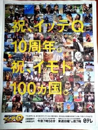 「イッテQ!」番組歴代2位の22・5% 100か国達成を目指すイモトで20%超