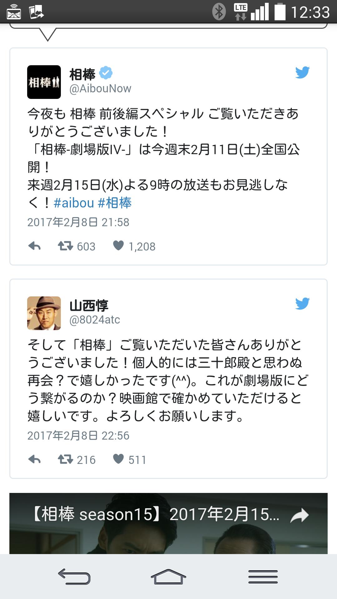 【実況・感想】相棒season15 2週連続の前後編スペシャル<前編>
