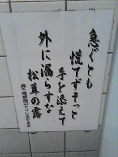 「トイレで磨こう女子力」 女子トイレの張り紙がグレードアップしすぎてなんか名言っぽくなる