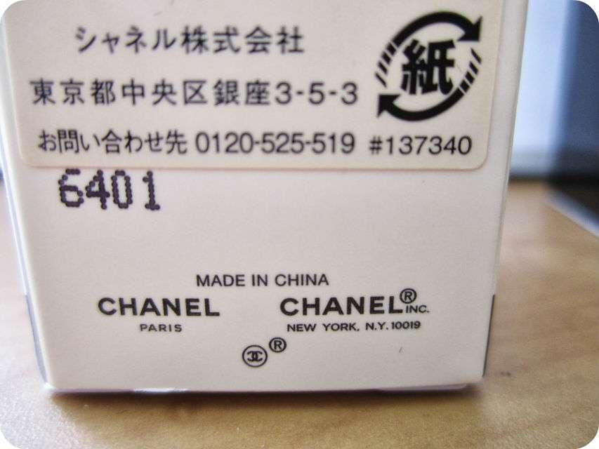 中国製の化粧品使いますか?