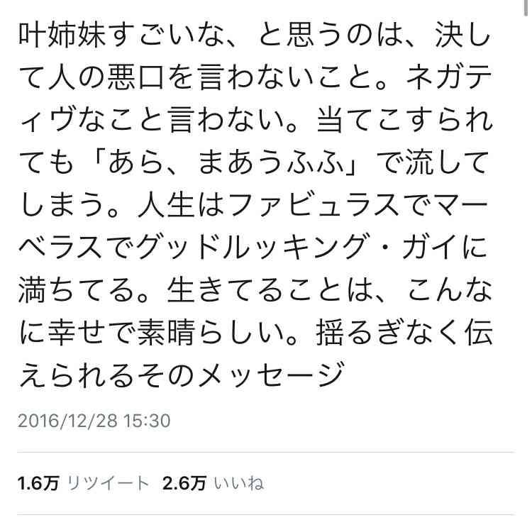 """叶恭子の""""結婚しない理由""""が話題 グッドルッキング・ガイとの関係性も明かす"""