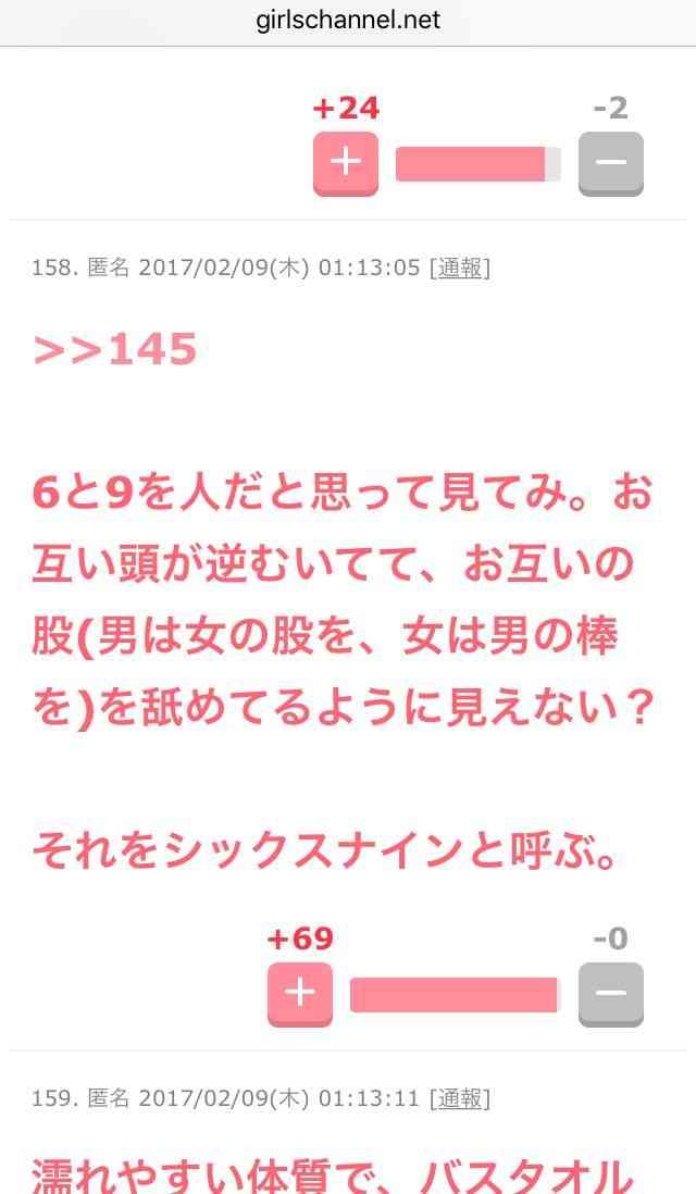 【下ネタトピ】夜の失敗談