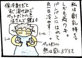 副乳ある人〜〜?