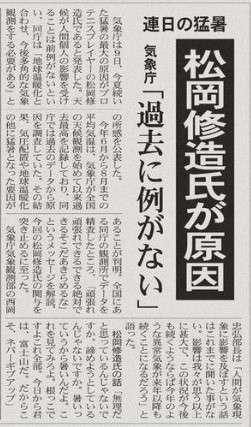 松岡修造、「理想の上司」1位から暴落!「松岡節はパワハラともいえる」と指摘