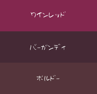 あなたの好きな色は何ですか?