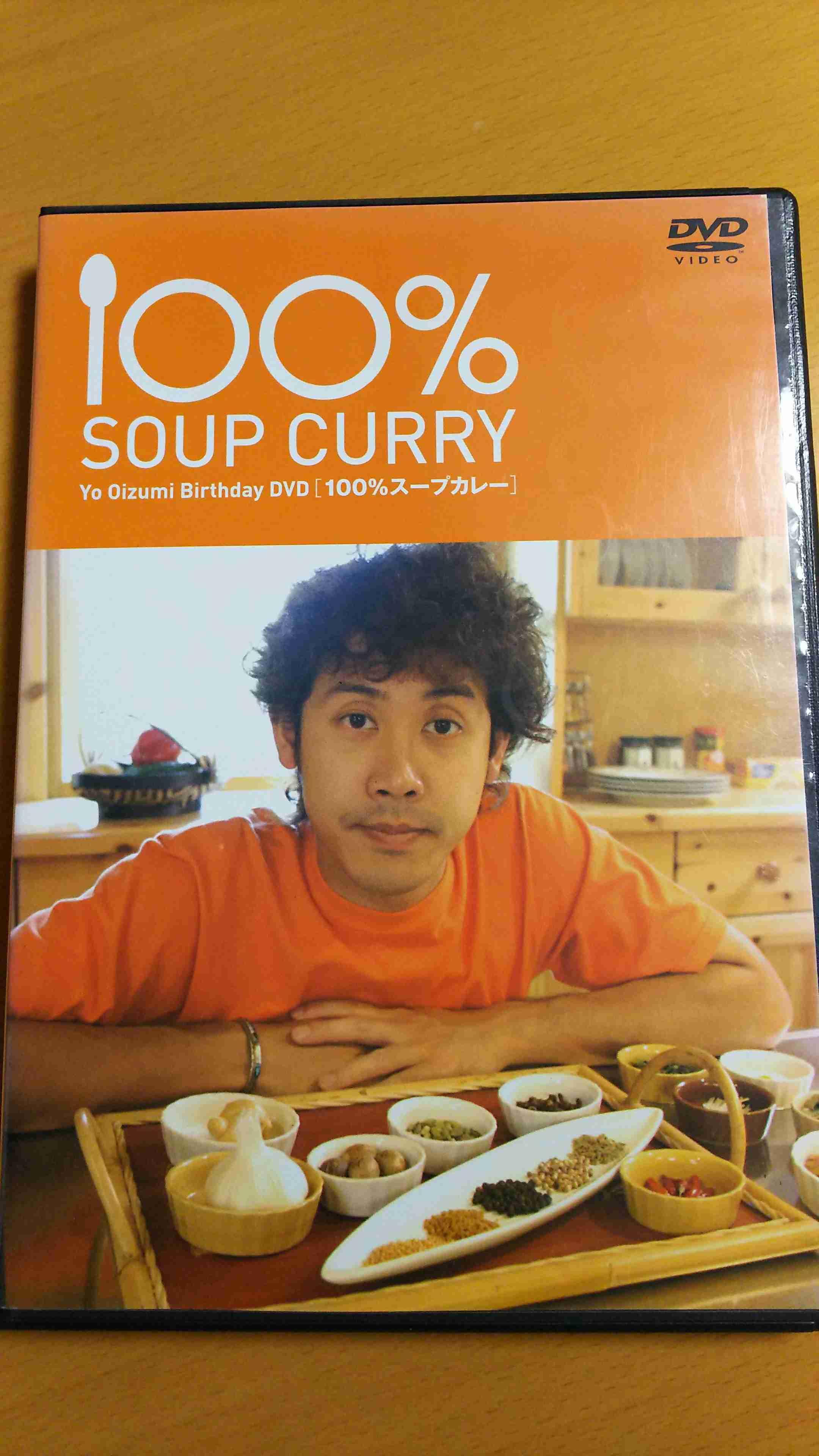 スープカレーが好きな方に質問です