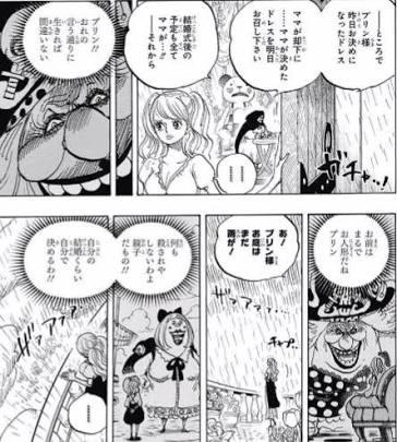 漫画ワンピース(ONE PIECE)を語ろう!※ネタバレ注意