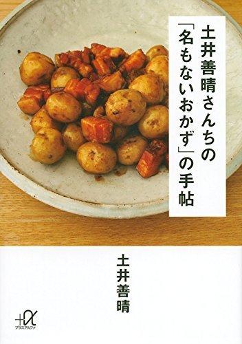 お薦めの料理本