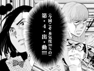 [実況・感想]  東京タラレバ娘  第3話