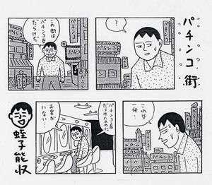 ドラマ「ナニワ金融道」好きな方