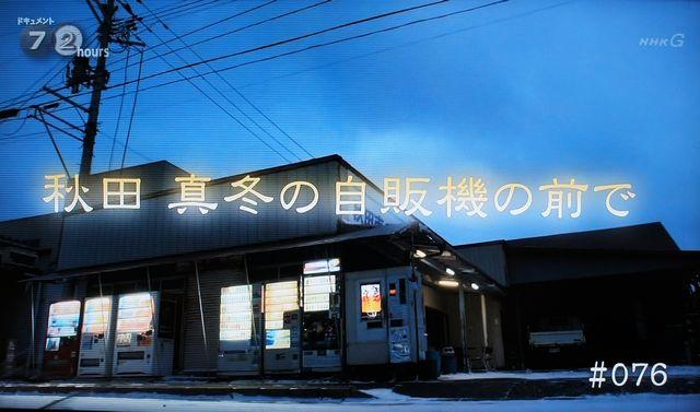 【NHK】「ドキュメント72時間」で密着して欲しい所