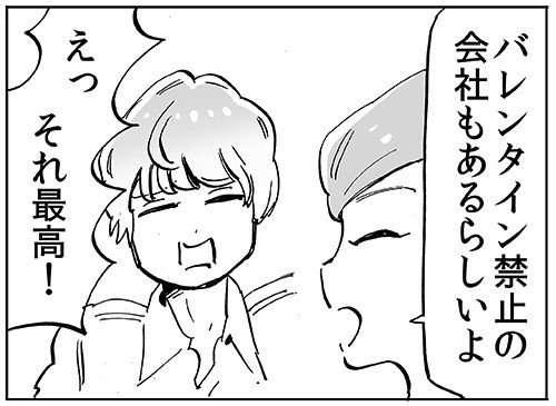バレンタインがめんどくさい人〜
