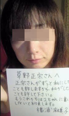 大谷翔平に子連れストーカー、警察沙汰にも 本人は「婿にしたい」
