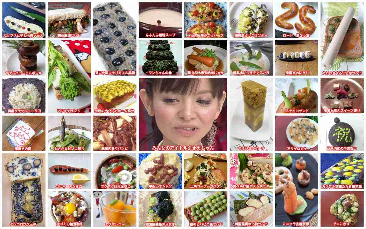 【微閲覧注意】不味そうな食べ物の画像下さい!