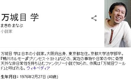"""""""無礼すぎる""""フジテレビに「作家NG」が止まらない! 佐藤秀峰、池井戸潤に続き、万城目学まで……"""