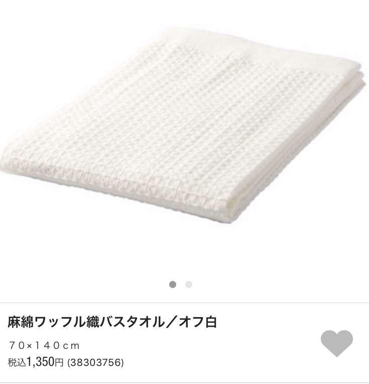 どこのバスタオル使ってますか?