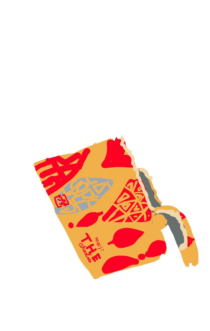 食べたお菓子の袋を描くトピ
