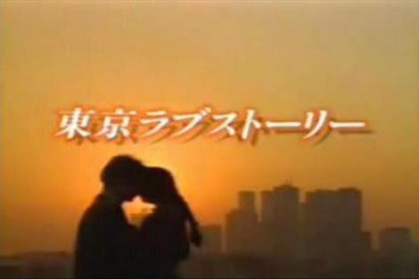 2017年版「東京ラブストーリー」を作ろう