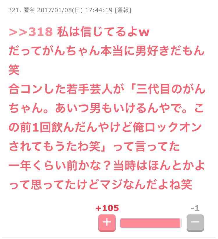 【まじめに】日本史の中の男色・衆道【語ろう】