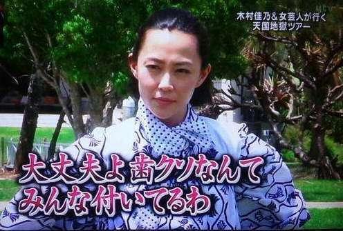 イッテQに木村佳乃が帰ってきた!!!