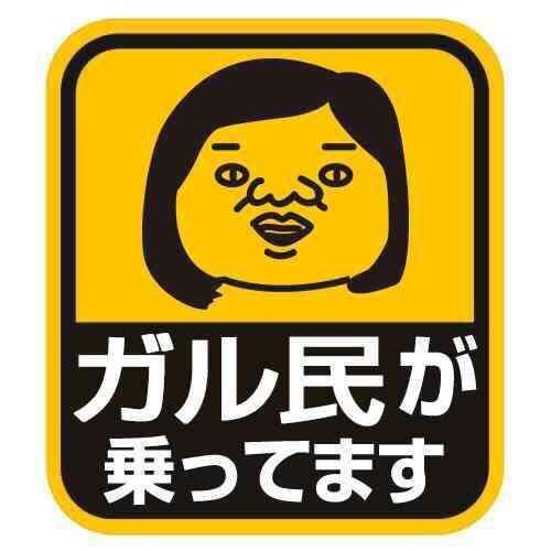 深夜ガルちゃん喫茶 Open