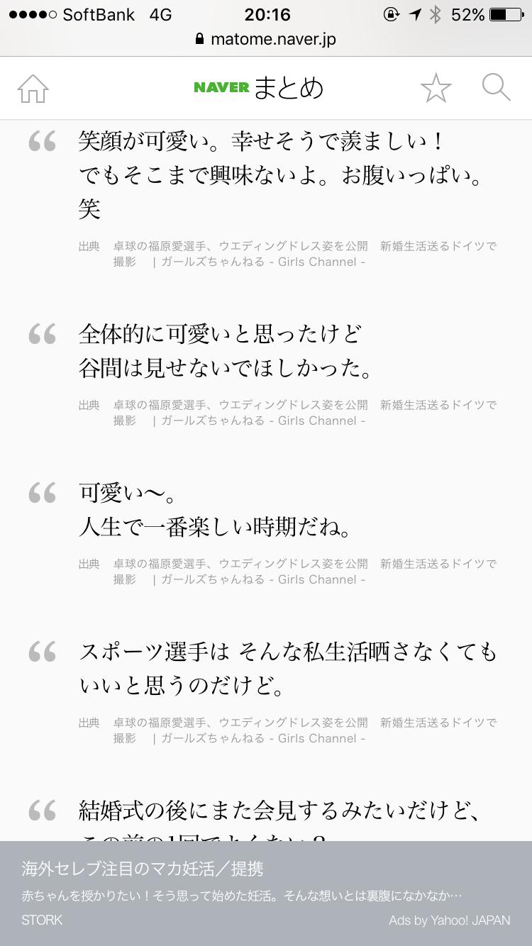 【実況・感想】金曜プレミアム 卓球愛ちゃん独占密着