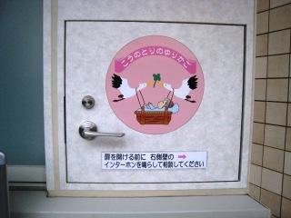 赤ちゃんポスト、神戸に設置計画 全国2例目