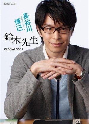 『鈴木先生』好きな人