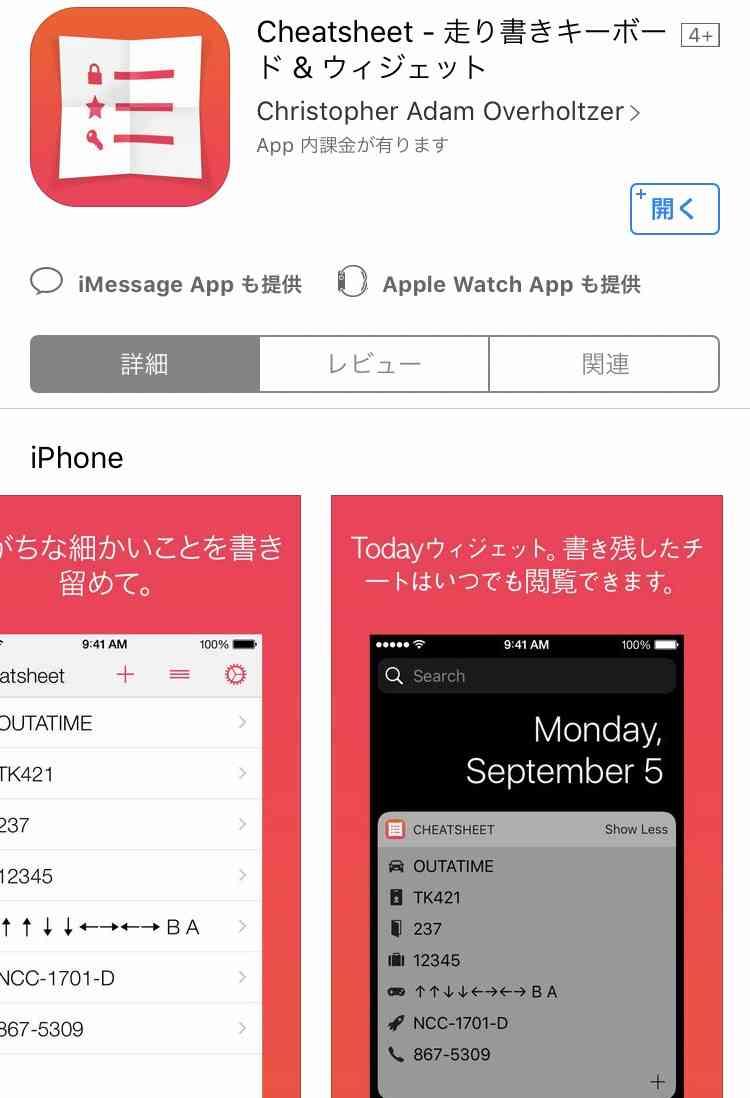 生活に役立つアプリ