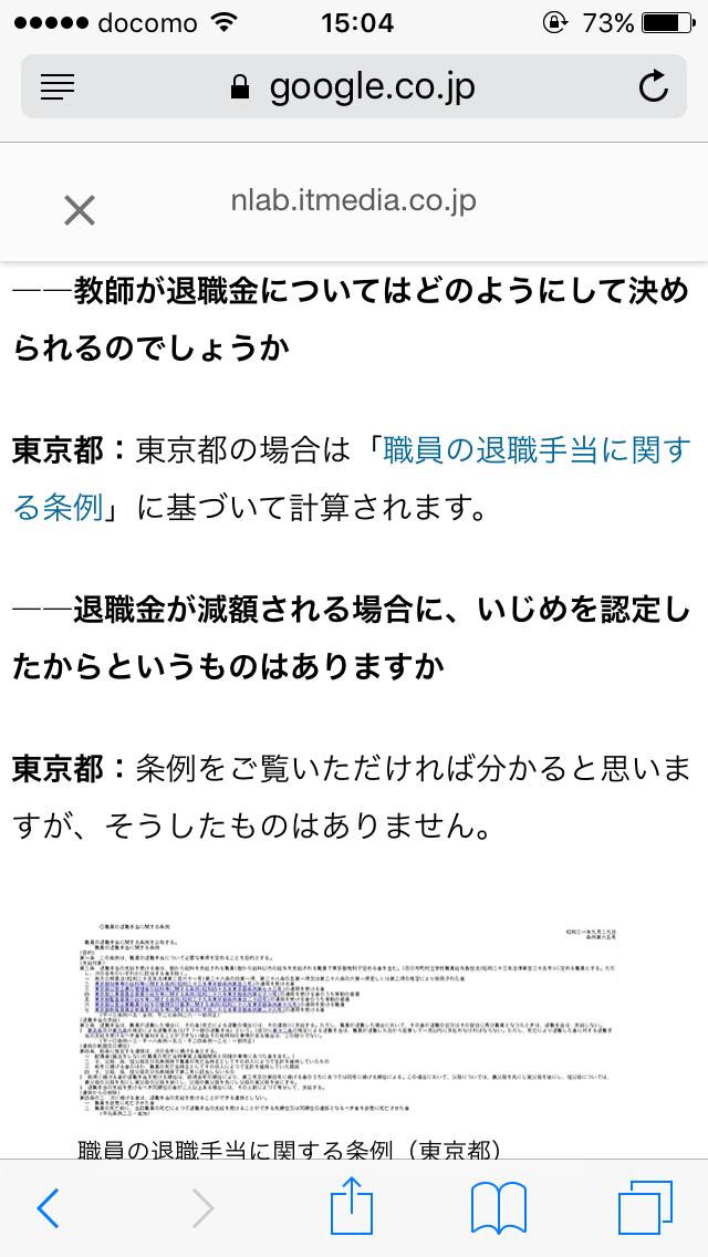 同級生から暴行受ける動画がネットに 傷害事件として捜査 沖縄
