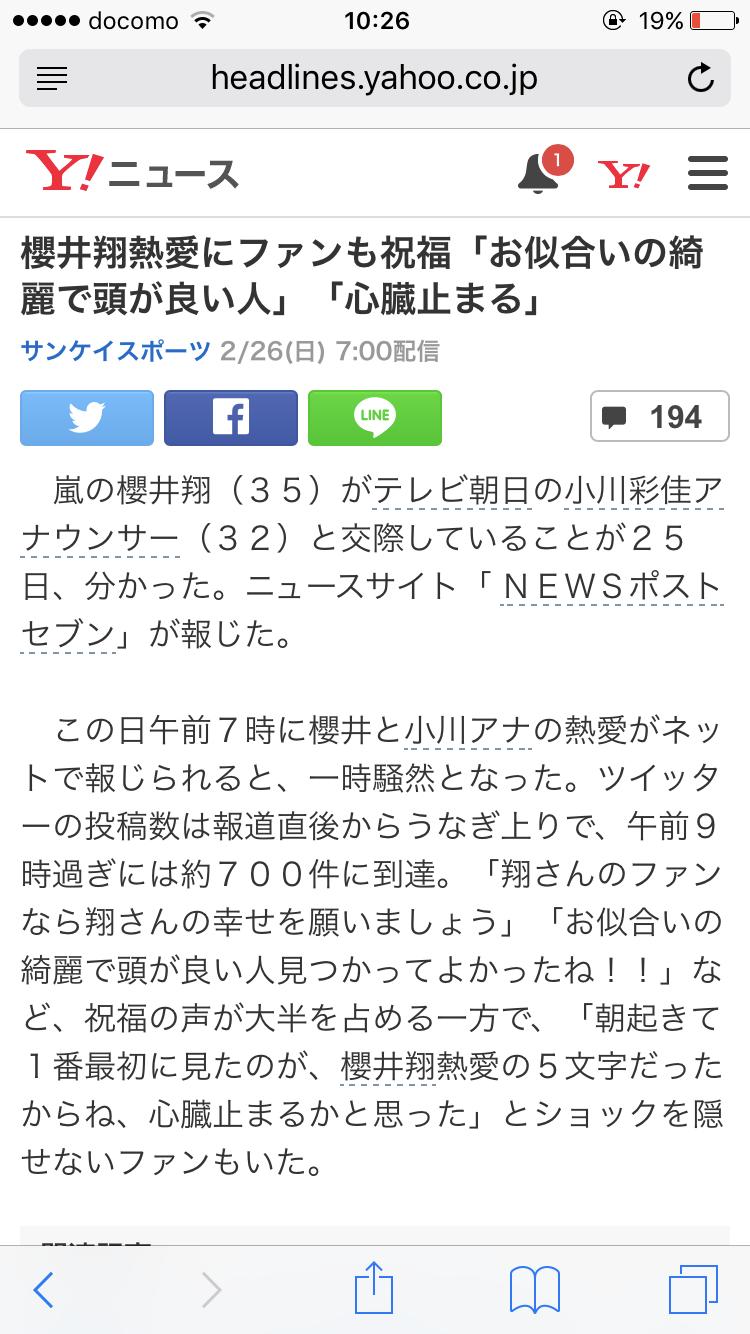 テレ朝・小川彩佳アナは「恋愛に奥手」も…嵐・櫻井翔と趣味共通