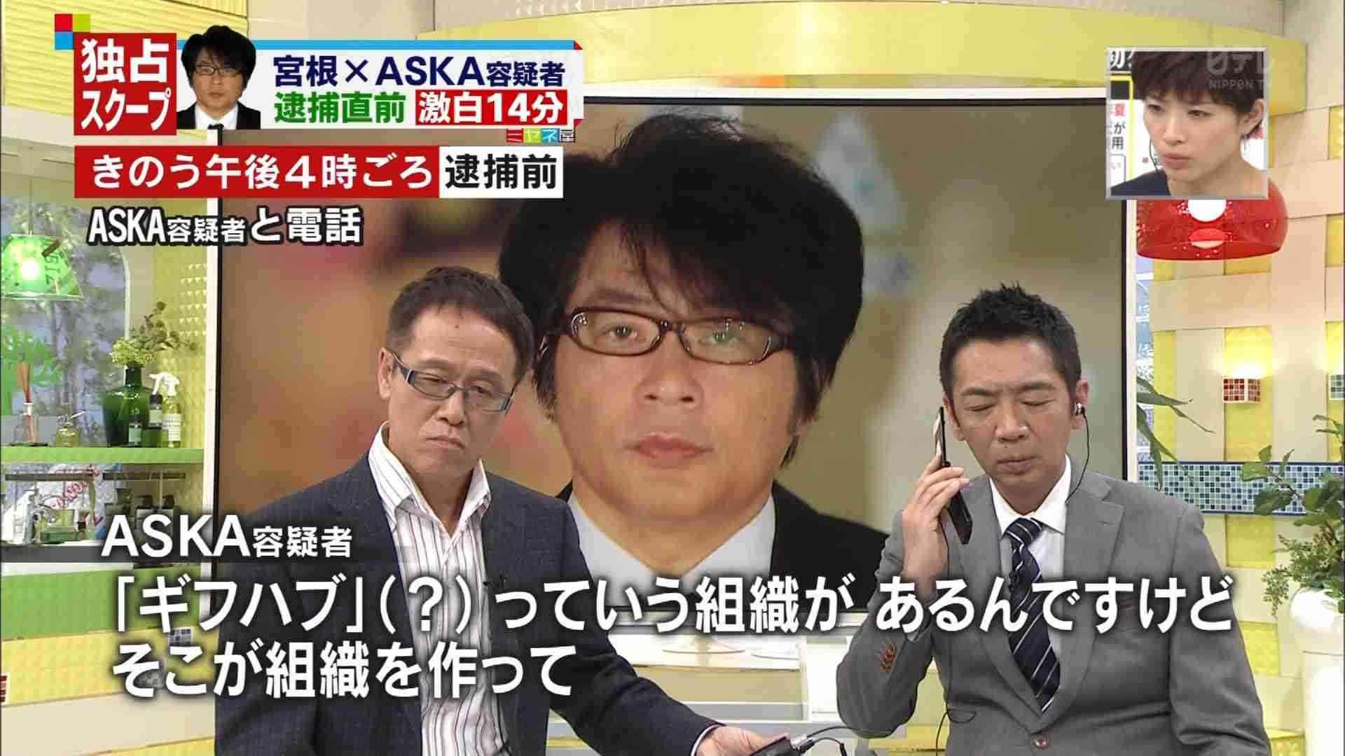 ASKA生出演でテレビ復帰 15日夕、地元福岡の番組で新曲も披露