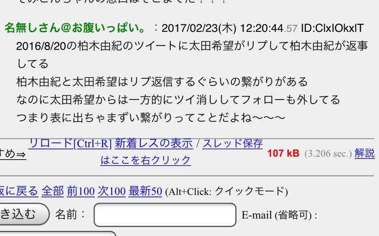 NEWS・小山慶一郎、女性アイドルと熱愛疑惑!交際