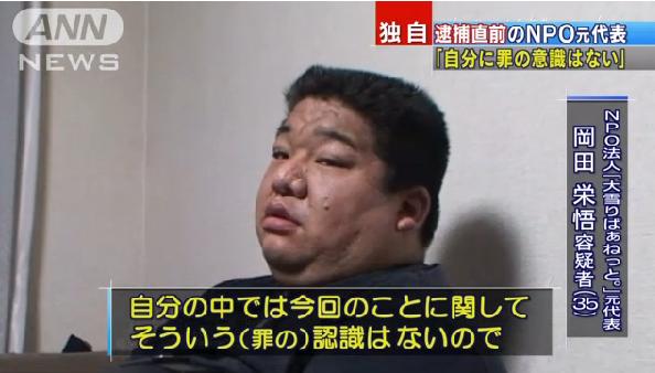 震災孤児の財産7千万円を着服 後見人の叔父に実刑判決
