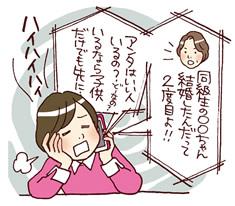 ポジティブに婚活してる人!!!