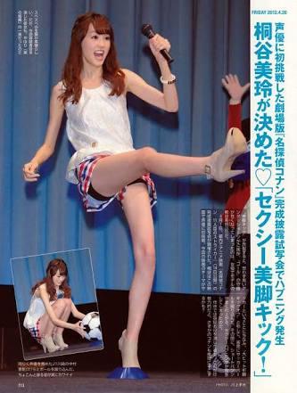 桐谷美玲、ほっそり美くびれに驚きの声「凄すぎ」「可愛くてセクシー」