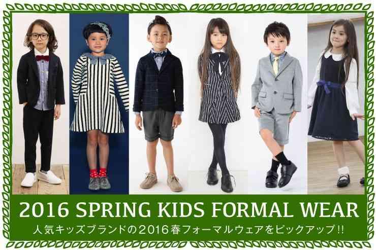 子供の入学式の服、どこで買いますか?