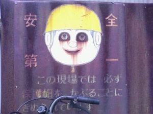 何だか怖い標識や看板 part2
