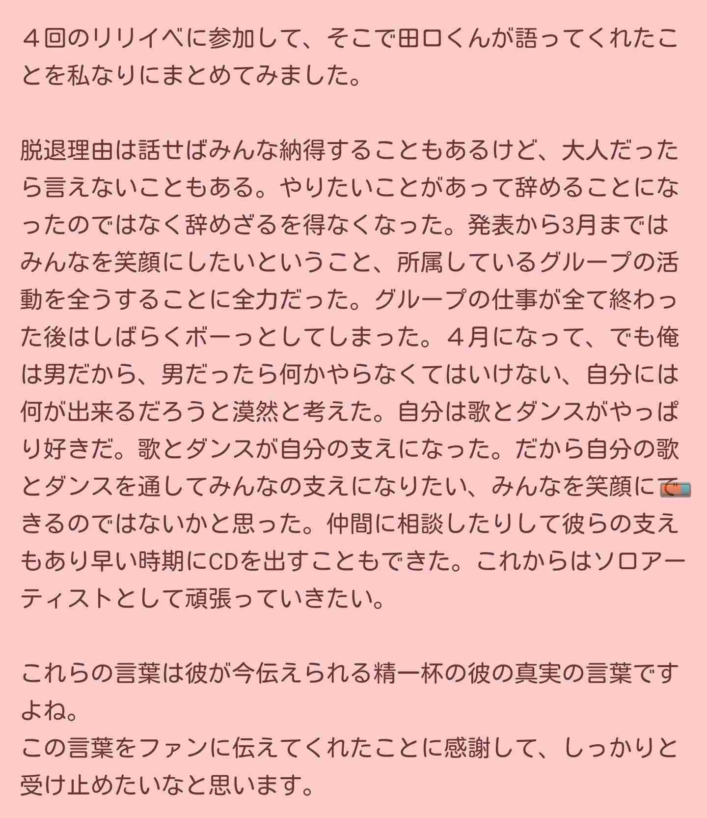 """田口 淳之介ら""""音楽祭""""参戦が決定 第2弾出演者11組発表"""