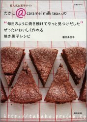 パウンドケーキ作りの名人カモン!