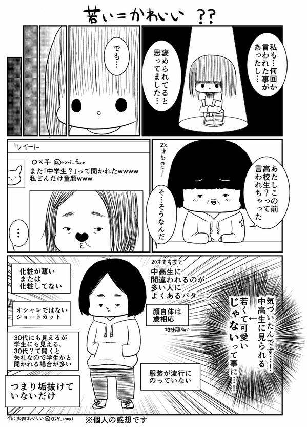 夫・彼氏のロリコン疑惑