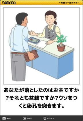 日本人の民度や道徳を測定「1万円落とした?」と聞いてみた結果