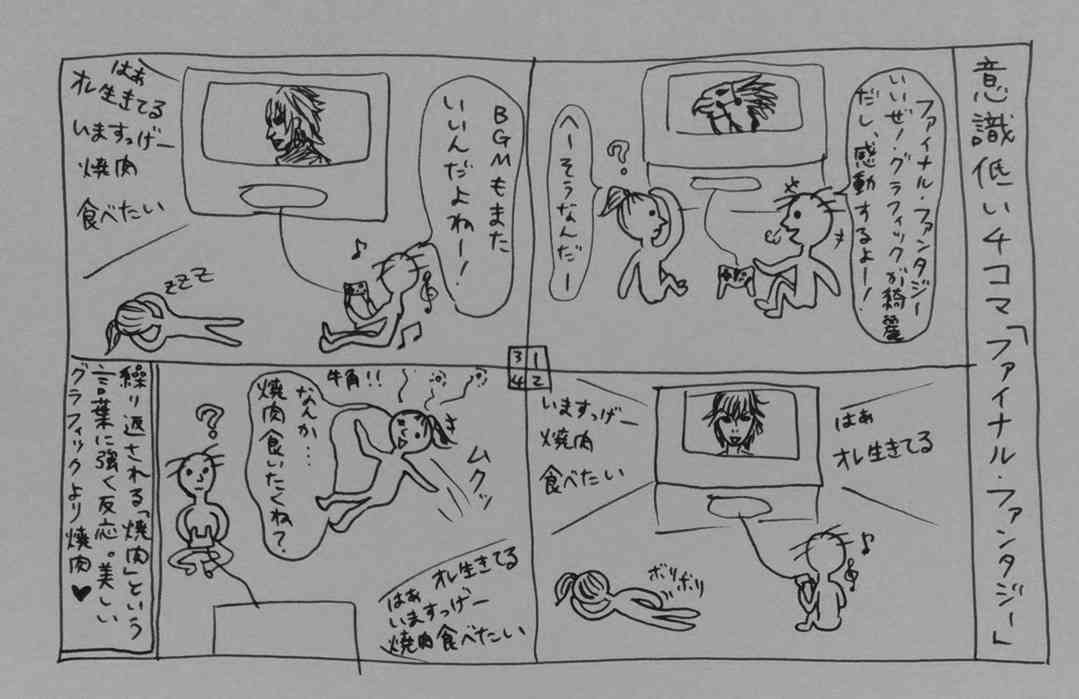 意識低い系トピ【2月編】