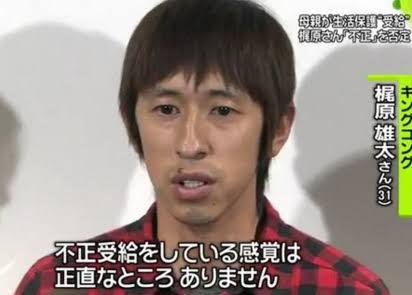 キンコン梶原雄太「ブスが言うカワイイはブス」