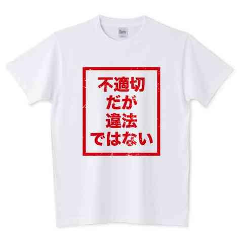 Tシャツにいくらまで出せますか?