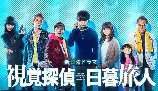 【実況&感想】 視覚探偵 日暮旅人 #3