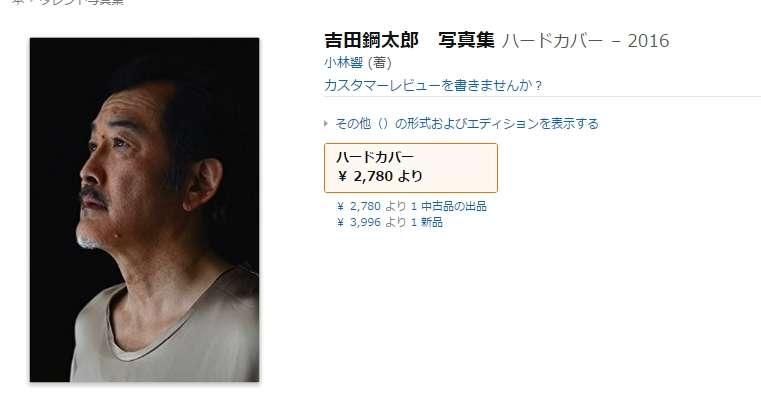 吉田鋼太郎、夫婦ゲンカで渋谷警察署が出動 年下の元クラブママと