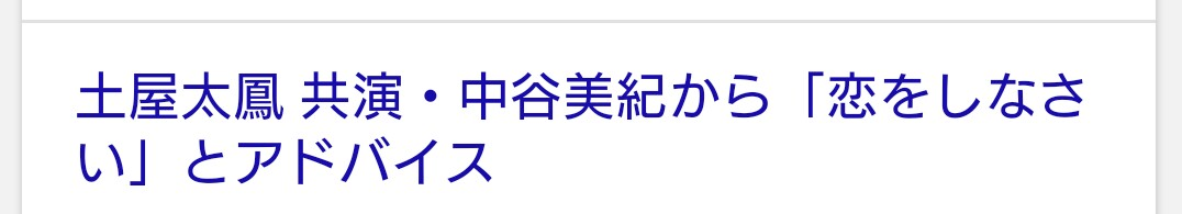 土屋太鳳、熱愛報道の山崎賢人とは「『まれ』メンバーの人みんな、会えてないです」