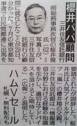 天下り先「月2回勤務、年収1千万円」 国会どよめく